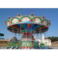 Wholesale Fruit Type Flying Swing Ride 16 Seats Electric Adult Swing Chair Rides from china suppliers