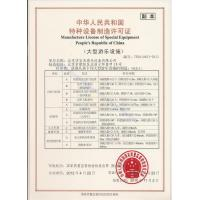 Beijing Shibaolai Amusement Equipment Co.,ltd Certifications