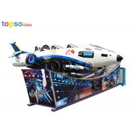 Buy cheap Children Indoor Amusement Park Rides 8 Seat Speed Mini Flying Car Rides from wholesalers
