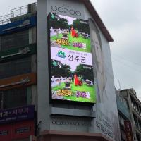 Wholesale Easy Maintain Waterproof LED Display , P8 SMD 3535 Outdoor Full Color LED Panel from china suppliers