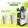 Buy cheap Bubble Tea Machine,Automatic bubble tea sealing machine /Commercial,plastic cup from wholesalers